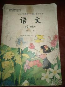 九年义务教育六年制小学教科书  语文  第一册