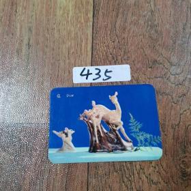 1974年 年历卡1张鹿图案北京广播电台出品