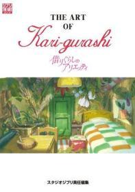 ジ・アート・オブ 借りぐらしのアリエッティ,借东西的小人阿莉埃蒂,日文原版