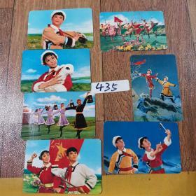 1976年年历人民美术出版社革命现代舞剧《草原儿女》剧照共7张