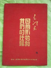 云南印 1950年代毛泽东著作《 目前形势和我们的任务》(布面精装本、完整品佳、无勾画字迹印章)
