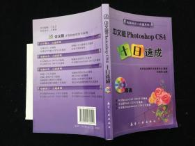 中文版Photoshop CS4十日速成(带光盘)