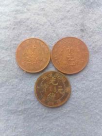 三枚不同时期的铜币:著名的宣统三十年十文;民国开国纪念币,缠枝莲的;湖南省造光绪元宝当十。