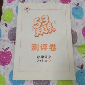 5.3 天天练 测评卷(语文六年级上册)