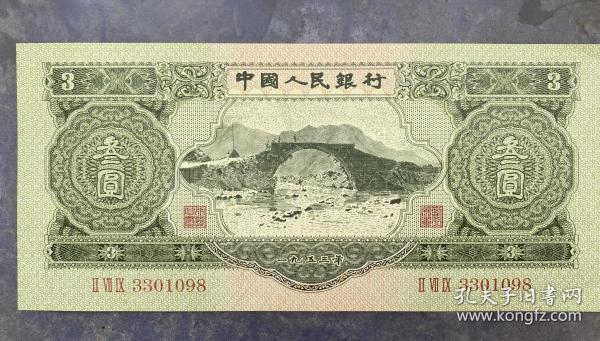 第二套人民币绿3元苏三币1953年三元叁元3元纸币钱币收藏