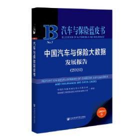 汽车与保险蓝皮书:中国汽车与保险大数据发展报告(2020)