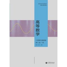 高等数学  第二版下册
