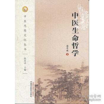 中医生命哲学
