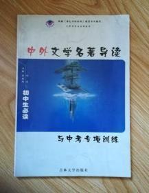 中外文学名著导读与中考专项训练【有少量写划】