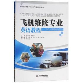 正版新书 飞机维修专业英语教程--飞机主要结构与部件(高等职业教