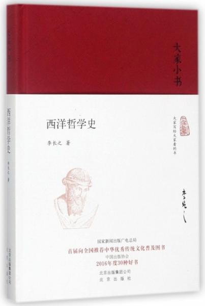 西洋哲学史(精)/大家小书--正版全新