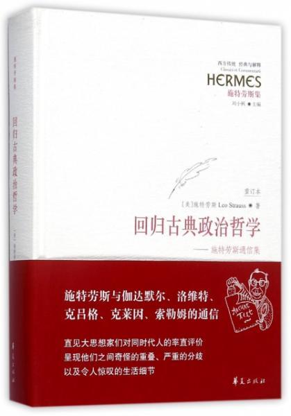 回归古典政治哲学--施特劳斯通信集(重订本施特劳斯集)(精)/西方传统经典与解释--正版全新