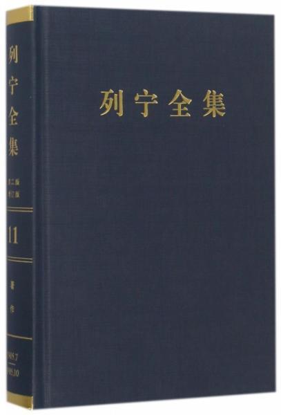 列宁全集(D11卷1905年7-10月D2版增订版)(精)--正版全新