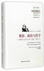 修辞政治与哲学--柏拉图高尔吉亚讲疏(1963年施特劳斯讲学录)(精)/西方传统经典与解释--正版全新