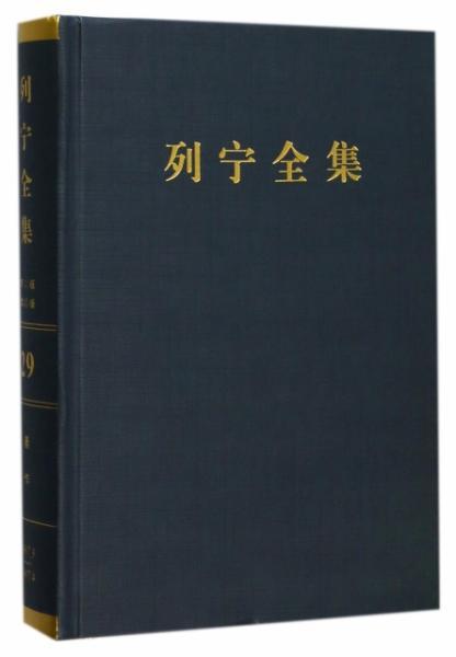 列宁全集(D29卷1917年3-4月D2版增订版)(精)--正版全新
