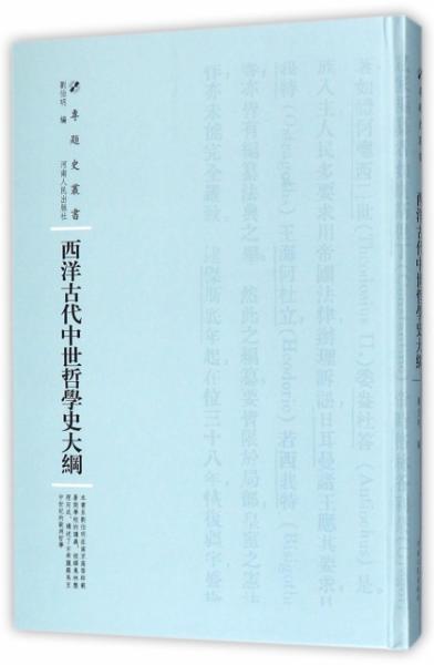 西洋古代中世哲学史大纲(精)/专题史丛书--正版全新