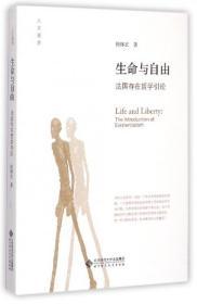 生命与自由(法国存在哲学引论)--正版全新