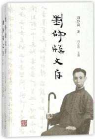 刘静窗文存(共2册)(精)--正版全新