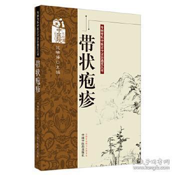 专病专科中医古今证治通览丛书:带状疱疹