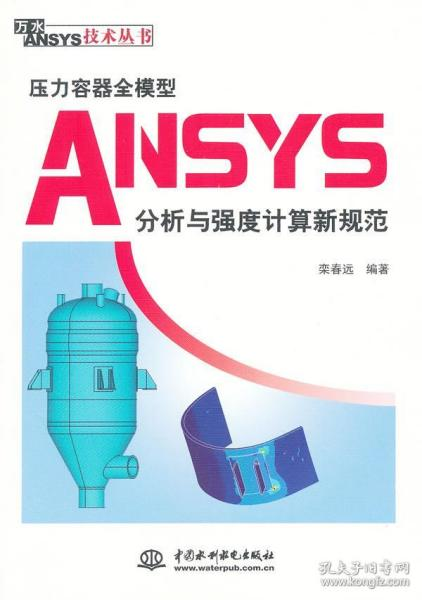 正版新书 压力容器全模型ANSYS分析与强度计算新规范(万水ANSYS技