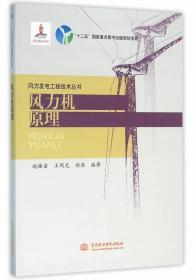 正版新书 风力机原理(风力发电工程技术丛书) 赵振宙,王同光,郑源