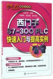 西门子S7-300PLC快速入门与提高实例--正版全新