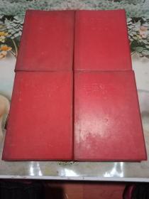 《毛泽东选集》 第1至4卷/红塑料皮书