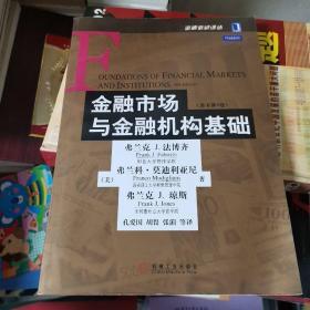 百分百正版 金融市场与金融机构基础:原书第4版  中文版