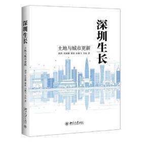 深圳生长:土地与城市更新