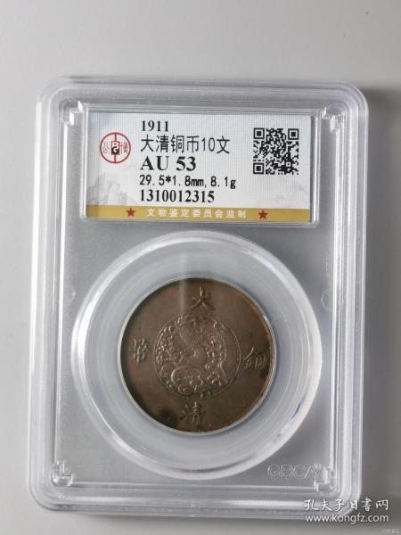 评级币AU53大清宣三铜币一枚