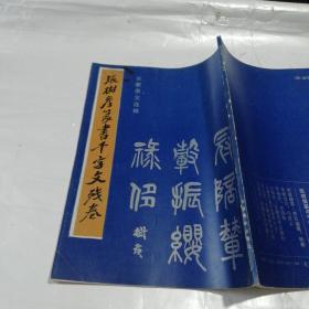 张树侯篆书千字文残卷馆藏
