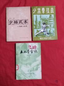 武术书三本