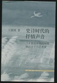 史诗时代的抒情声音:二十世纪中期的中国知识分子与艺术家(王德威著·16开·42幅图·定价65元·文史新论)