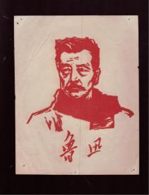 少见50年代绒面《鲁迅木刻肖像》20x15cm