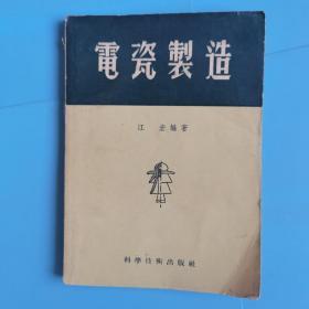 电瓷制造(五十年代老版书)