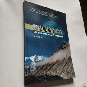 理论地质学导论  签名本