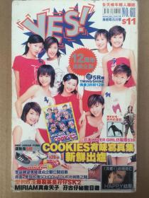 cookies曲奇乐队封面杂志 九人组