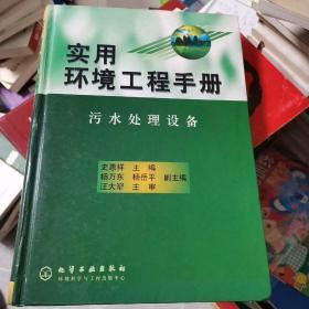 实用环境工程手册: 污水处理设备