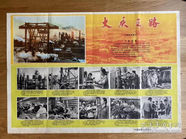 (电影海报)大庆之路(二开)于1978上映,上海电影制片厂摄制,品相以图为准