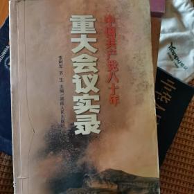 中国共产党八十年重大会议实录(上下)