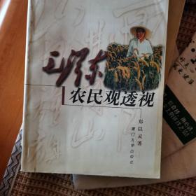 毛泽东农民观透视
