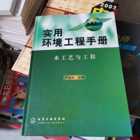 实用环境工程手册(水工艺与工程)(精)