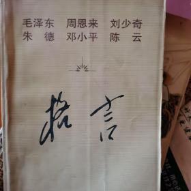 毛泽东周恩来刘少奇朱德邓小平陈云格言