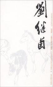 刘继卣(巨擘传世近现代中国画大家)