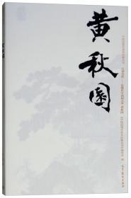 巨擘传世近现代中国画大家:黄秋园