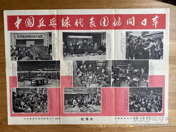 (电影海报)中国乒乓球代表团访问日本(二开)于1971上映,中央新闻纪录电影制片厂摄制,品相以图为准