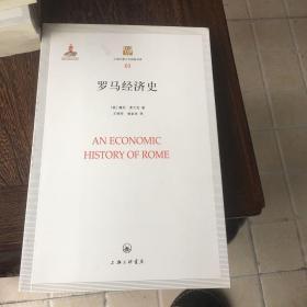罗马经济史