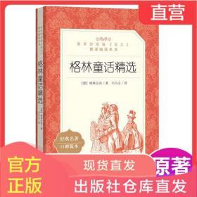 格林童话全集原版  初中生小学生课外阅读版书籍人民文学出版社