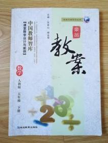 鼎尖教案 数学 五年级下册【 配人教版 义务教育教科书 2015年版】