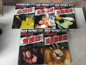 特殊战秘密档案 心理战等